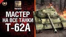 Мастер на все танки №52 Т-62А - от Tiberian39
