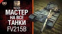 Мастер на все танки №41 FV215b - от Tiberian39
