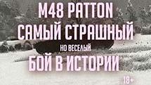 M48 PATTON - Самый СТРАШНЫЙ, но веселый бой