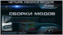 МОДПАК EXPROMT MAX для World of Tanks 0.9.16