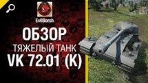 Тяжелый танк VK 72.01 (K) - обзор от EvilBorsh