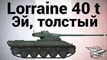 Lorraine 40 t - Эй, толстый