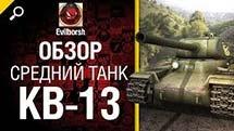 Средний танк КВ-13 - обзор от Evilborsh