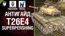 T26E4 SuperPershing - Антигайд - от Wortus и FakeLinkoln