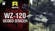Особо опасен №5 - WZ-120 - от RAKAFOB