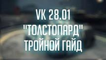 Железный капут. DRZJ Edition: VK 28.01: Тройной гайд
