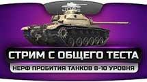 Стрим с общего теста. Большой Нерф бронепробития танков 8-9-10 уровней