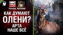 Арта - наше всё - Как думают олени? - Выпуск №2 - от Pshevoin и Romasikkk