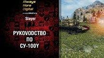 СУ-100Y - рукоВОДство от Slayer