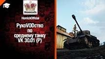 Средний танк VK 30.01 (P) - рукоVODство от Homish