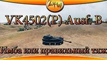 VK 4502 (P) Ausf. B Имба или правильный тяж