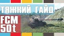 Тяжкий гайд - FCM 50t