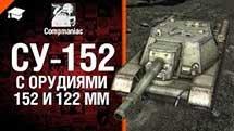 СУ-152 с орудиями 152 и 122 мм - Право на выбор №15 - от Compmaniac