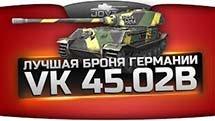 Лучшая Броня Германии! (Обзор VK 45.02 (P) Ausf. B)