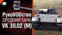 Средний танк VK 30.02 (M) - руководство от Slayer
