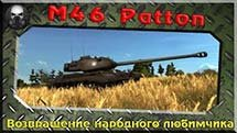 M46 Patton - Возвращение народного любимчика (Патч 9.2)