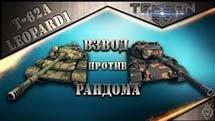 Взвод против рандома. Т-62А, Leopard 1