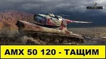 AMX 50 120 - Тащим барабаном