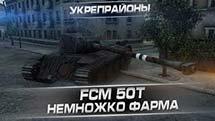 Укрепрайоны. FCM 50t. Немножко фарма