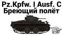 Pz.Kpfw. I Ausf. C - Бреющий полёт