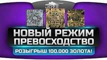 """Голдовый Стрим в режиме """"Превосходство"""". Розыгрыш золота и 23 прем-танков!"""