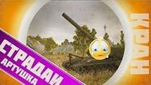 Тотальный нагиб и страдания арты! - AMX 13 90