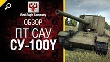 ПТ САУ СУ-100Y - обзор от Red Eagle Company