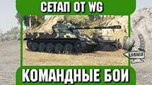 Командные бои - Сетап от WG