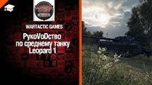 Средний танк Leopard 1 - руководство от Wartactic Games
