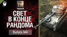 Свет в конце рандома №4: AMX 12 t - от Tiberian39