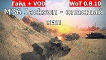 гайд по ПТ-САУ M36 Jackson