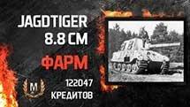 Jagdtiger 8.8 cm. Мастер. Фарм
