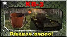 КВ-3 - Ржавое ведро