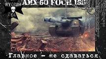 AMX 50 Foch (155) - Главное - не сдаваться