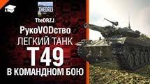 Легкий танк T49 в командном бою - руководство от TheDRZJ