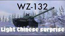 WZ-132 Легкий китайский сюрприз