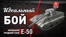 Идеальный бой - E 50