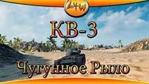КВ-3 Чугунное Рыло