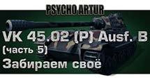 VK 45.02 (P) Ausf. B (часть 5) Забираем своё