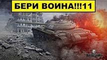 Т-54 - БЕРИ ВОИНА!
