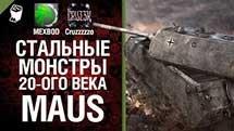 Стальные монстры 20-ого века №6 - Maus - От MEXBOD