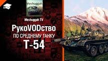 Средний танк Т-54 - обзор от Meshuggah TV