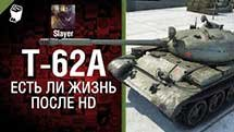 Т-62А: жизнь после HD - от Slayer
