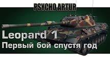 Leopard 1 Первый бой спустя год