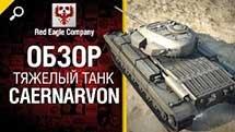 Тяжелый танк Caernarvon - обзор от Red Eagle Company