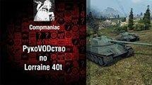 Lorraine 40t - рукоВОДство от Compmaniac
