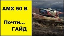 AMX 50 B - Почти Гайд World of Tanks