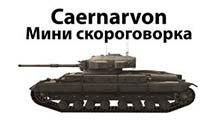 Caernarvon - Мини скороговорка
