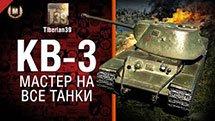 Мастер на все танки №88: КВ-3 - от Tiberian39
