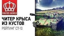 Leopard 1 - Читер крыса из кустов - Рейтинг СТ-10